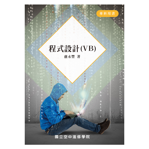 程式設計Visual Basic 《二專》
