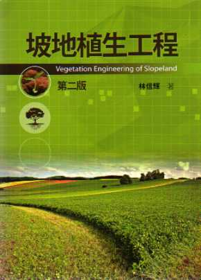 坡地植生工程Vegetation Engineering of Slopeland (第二版)