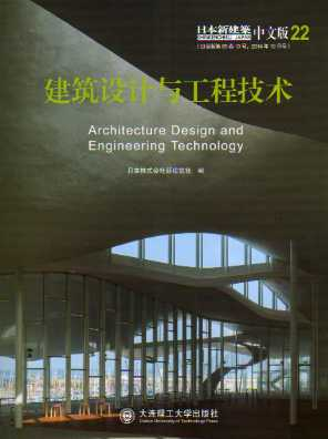 日本新建築22:建築設計與工程技術(Architecture Design and Engineering Technology)